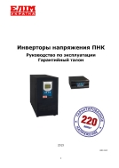 Описание: http://elim.com.ua/units/news/uploads/images/ep2000_user_manual_pnk_010612.jpg