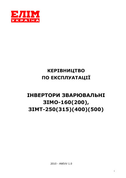 Описание: http://elim.com.ua/units/news/uploads/images/arc_welder_user_manual_andeli_elim_15082010.jpg