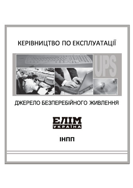 Описание: http://elim.com.ua/units/news/uploads/images/ew2110_user_manual_inpp_010612.jpg